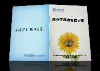 中国移动管理手册